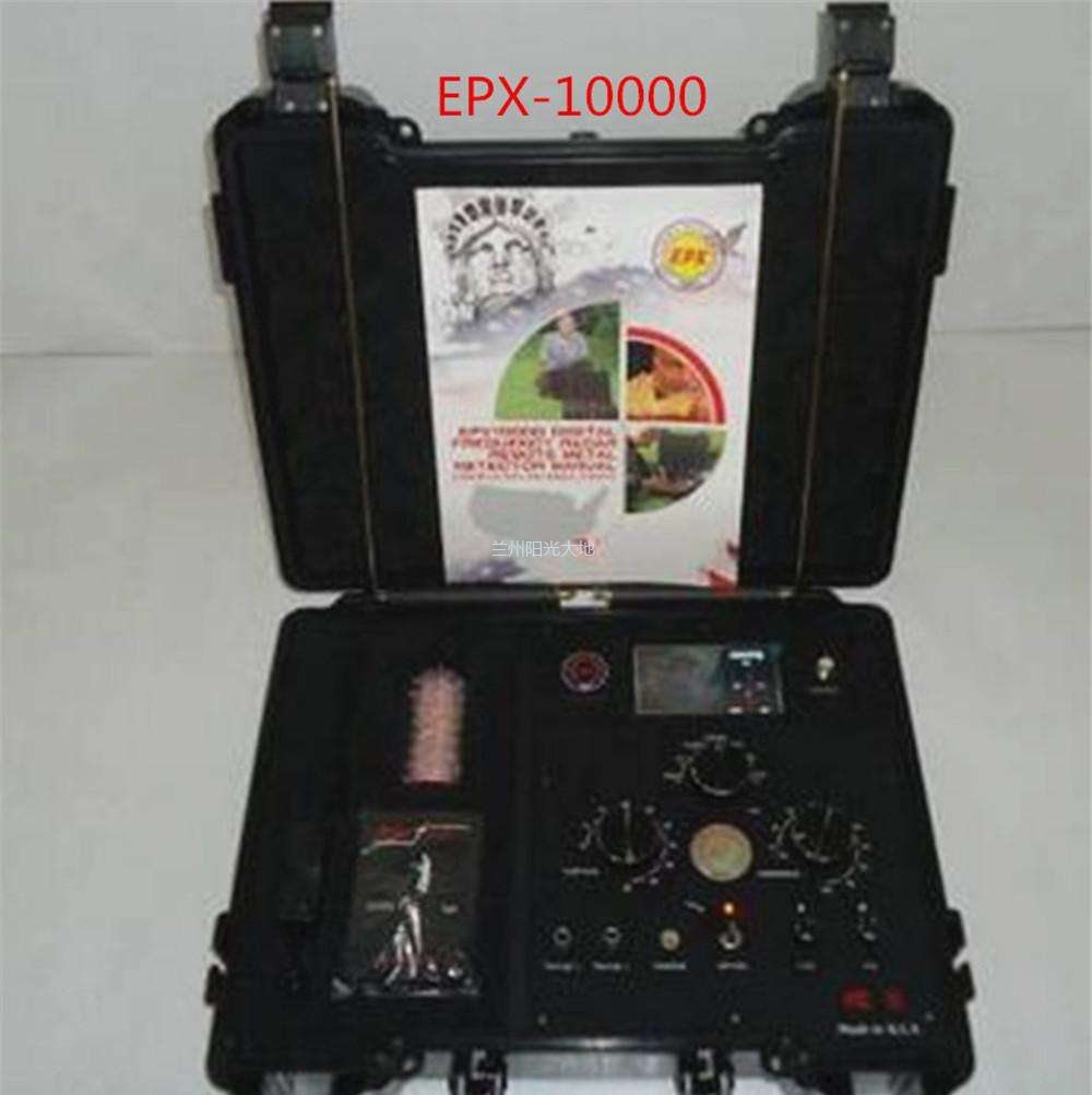 远程金属探测器EPX10000